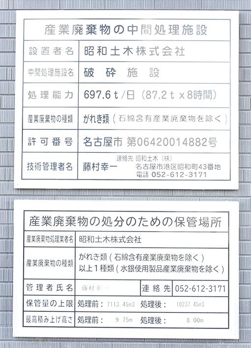 名古屋市産業廃棄物処分業許可証