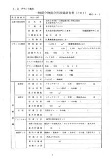 一般混合物混合所設備調査表(その1)