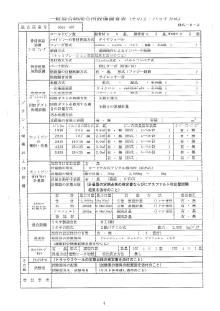 一般混合物混合所設備調査表(その:バッチ方式)