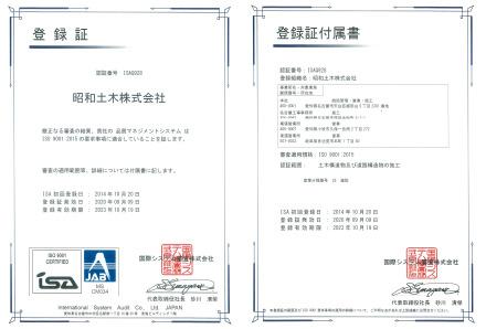 ISO9001登録書および付属書のイメージ