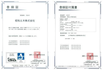 ISO14001登録書および付属書のイメージ