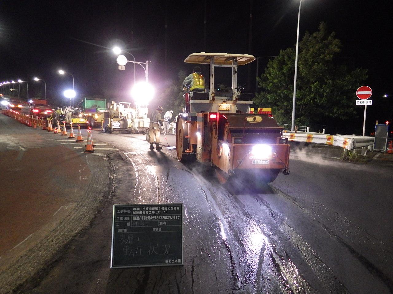 市道山手植田線第1号始め2路線舗装道補修工事(天-1)の画像3