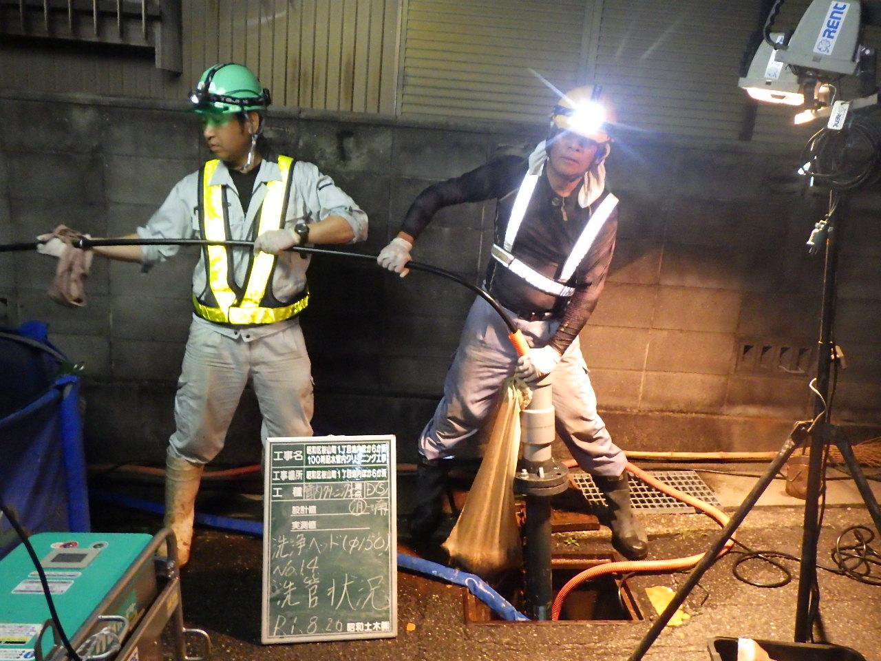 昭和区桜山町1丁目地内ほか6か所100粍配水管内クリーニング工事