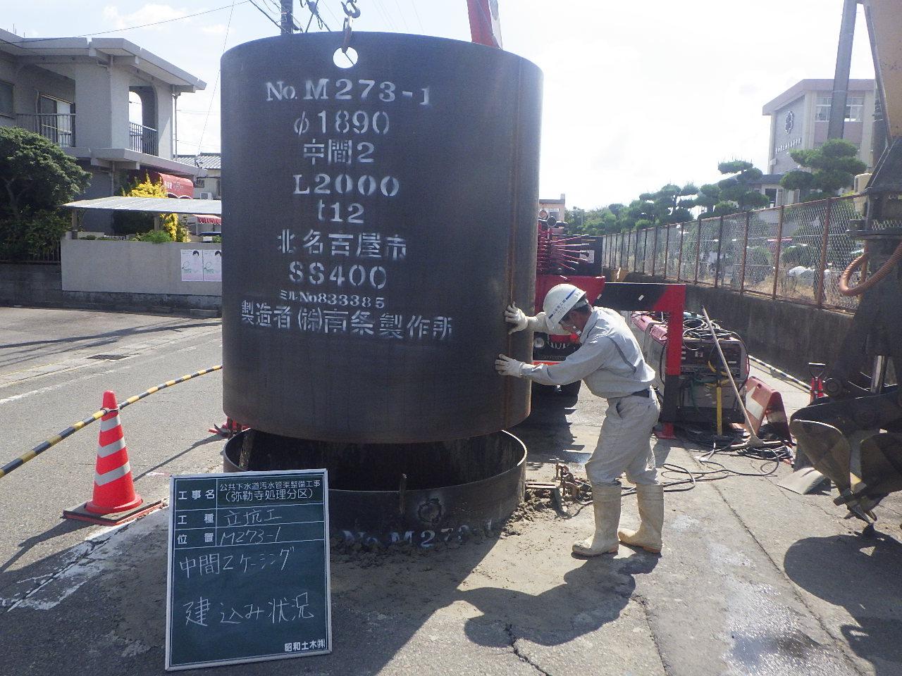 公共下水道汚水管管渠整備工事(弥勒寺処理分区)